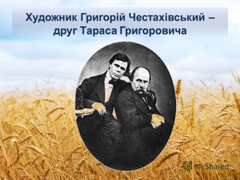 Художник Григорiй Честахiвський – друг Тараса Григоровича