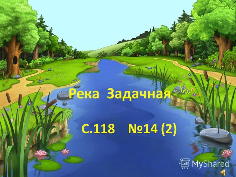 Река Задачная С.118 14 (2)