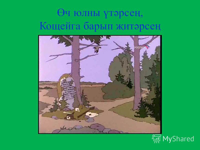 Өч юлны үтәрсең, Кощейга барып җитәрсең