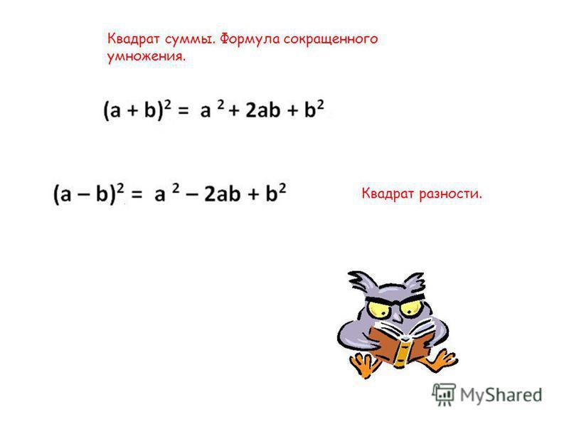 Квадрат суммы. Формула сокращенного умножения. Квадрат разности.