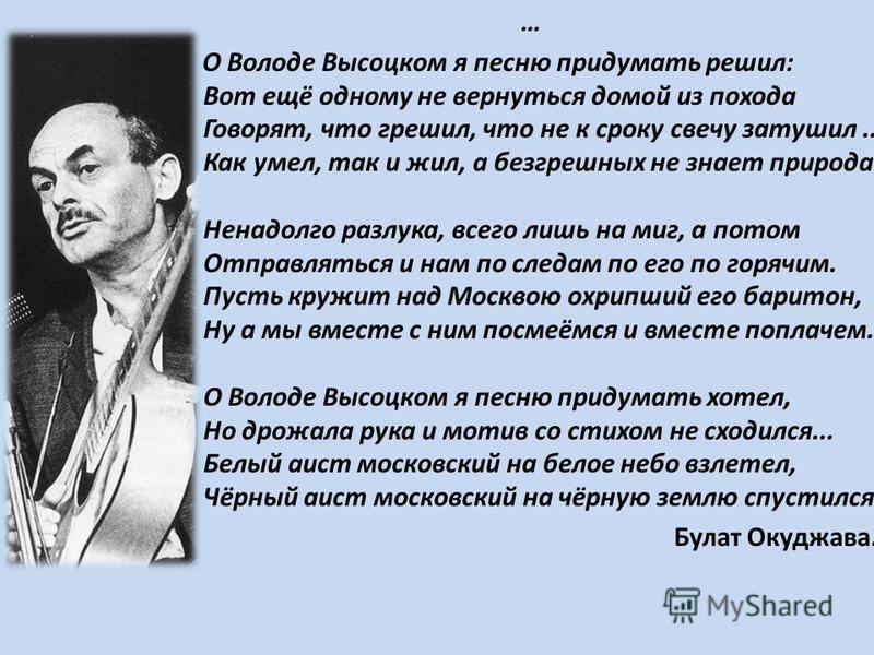 … О Володе Высоцком я песню придумать решил: Вот ещё одному не вернуться домой из похода Говорят, что грешил, что не к сроку свечу затушил.. Как умел, так и жил, а безгрешных не знает природа. Ненадолго разлука, всего лишь на миг, а потом Отправлятьс