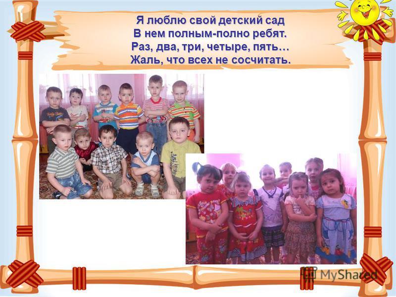 Я люблю свой детский сад В нем полным-полно ребят. Раз, два, три, четыре, пять… Жаль, что всех не сосчитать.