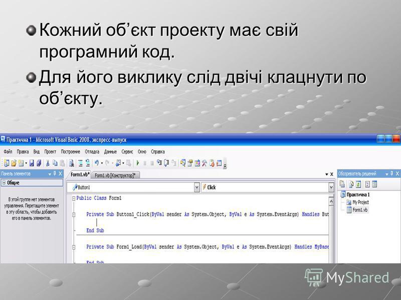 Кожний обєкт проекту має свій програмний код. Для його виклику слід двічі клацнути по обєкту.