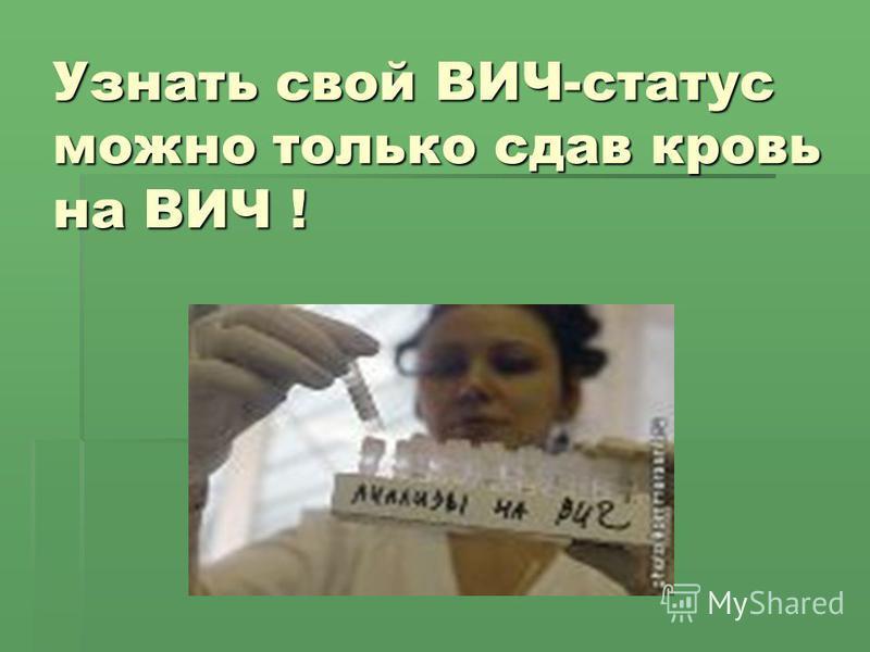 Узнать свой ВИЧ-статус можно только сдав кровь на ВИЧ !