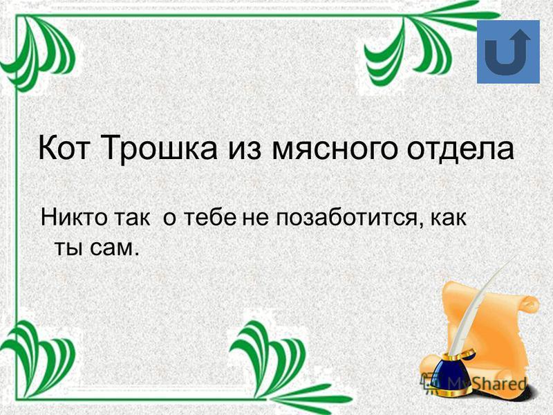 Учительница Зоя Филипповна Хватит тебе, Перестукин, выдумывать, лучше бы уроки учил, как человек.