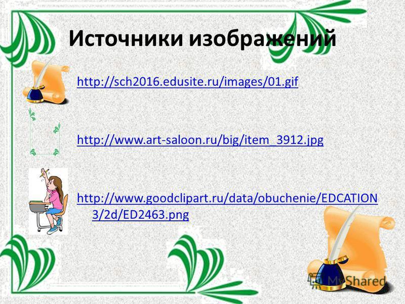 http://o5bred.narod2.ru/skazki_s_kartinkami_dlya_detei/v_strane_neviuchennih_urokov/v_strane_ neviuchennih_urokov_2/v_strane_neviuchennih_urokov_3/ - Виктор Перестукинhttp://o5bred.narod2.ru/skazki_s_kartinkami_dlya_detei/v_strane_neviuchennih_urokov