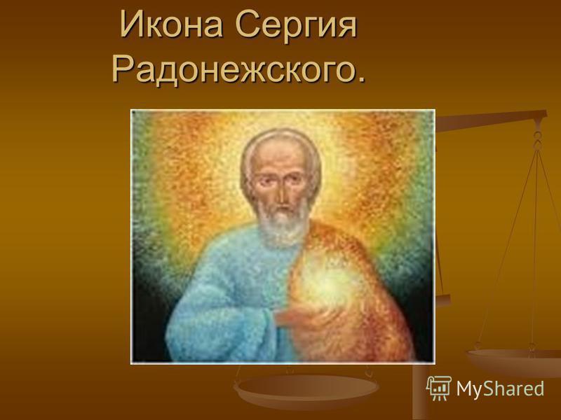 Икона Сергия Радонежского.