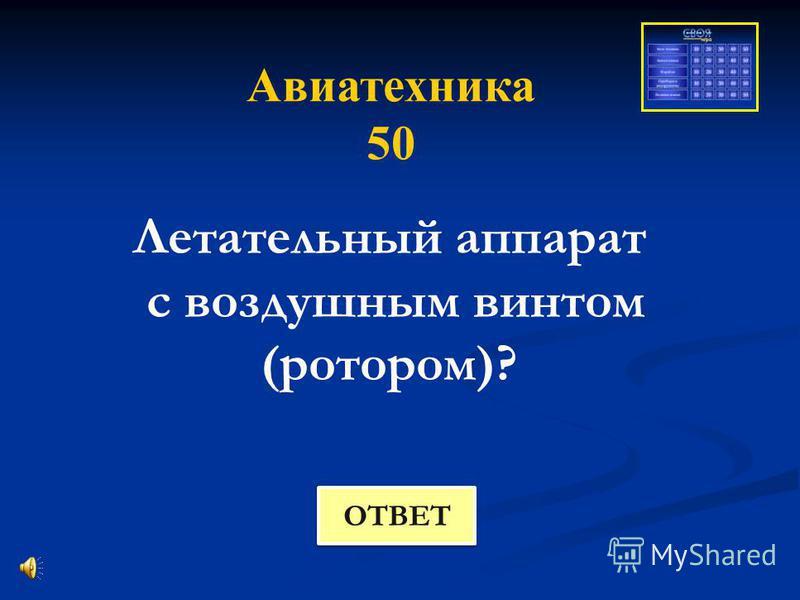 Авиатехника 50 Летательный аппарат с воздушным винтом (ротором)? ОТВЕТ