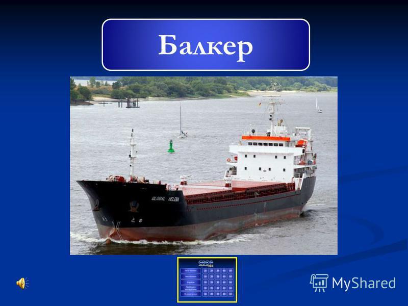 Балкер