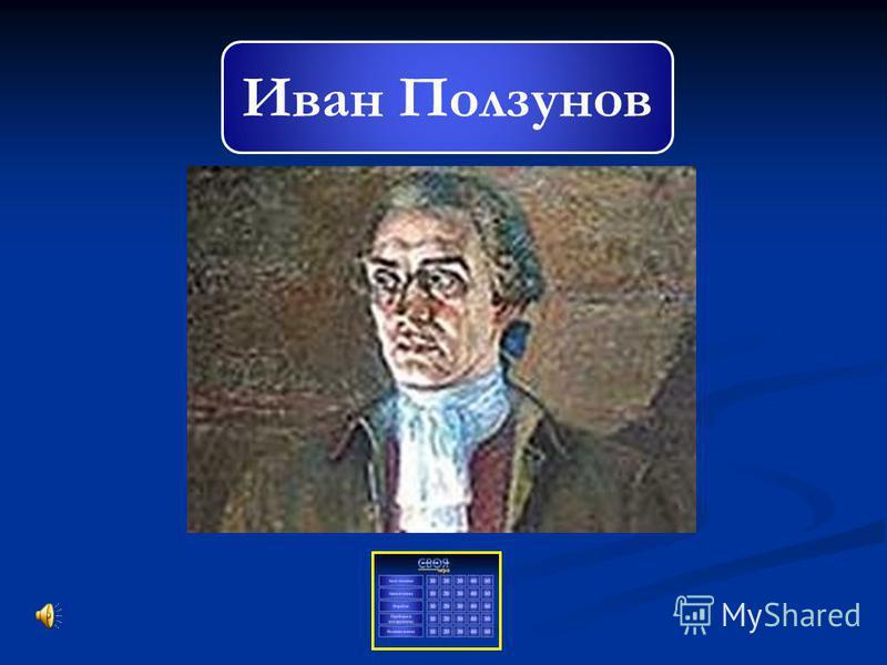 Иван Ползунов