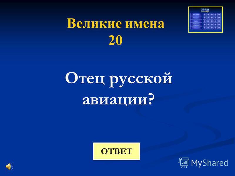 Великие имена 20 Отец русской авиации? ОТВЕТ
