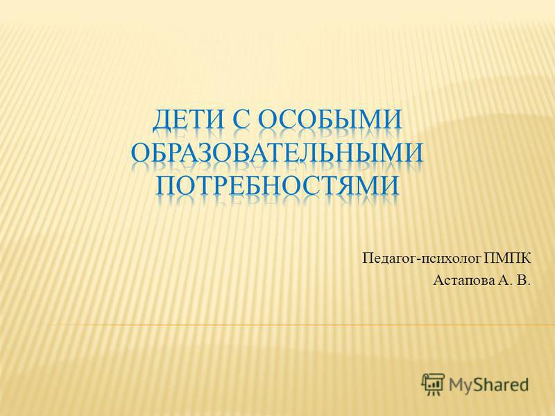 Педагог-психолог ПМПК Астапова А. В.