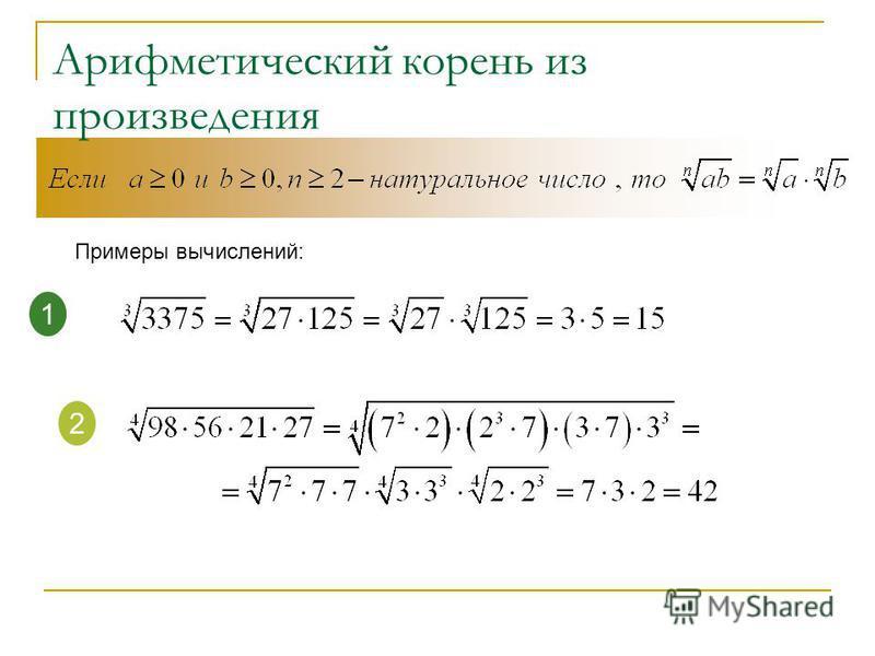 Арифметический корень из произведения Примеры вычислений: 1 2