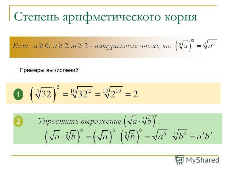 Степень арифметического корня Примеры вычислений: 1 2