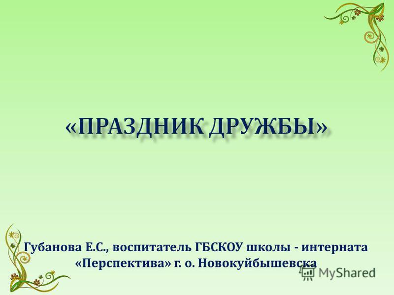 Губанова Е.С., воспитатель ГБСКОУ школы - интерната «Перспектива» г. о. Новокуйбышевска