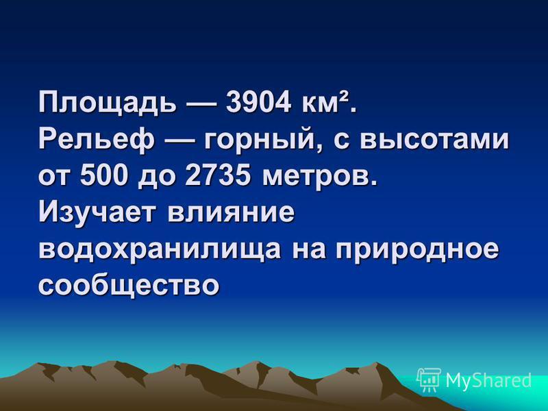 Площадь 3904 км². Рельеф горный, с высотами от 500 до 2735 метров. Изучает влияние водохранилища на природное сообщество