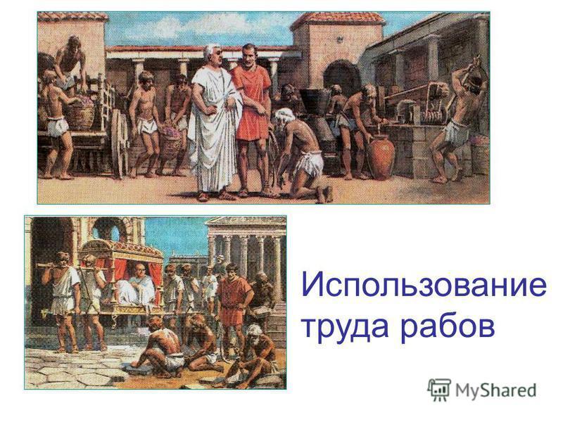 Использование труда рабов