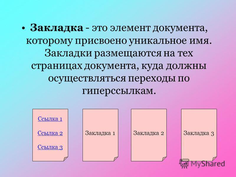 Закладка - это элемент документа, которому присвоено уникальное имя. Закладки размещаются на тех страницах документа, куда должны осуществляться переходы по гиперссылкам. Ссылка 1 Ссылка 2 Ссылка 3 Закладка 1Закладка 2Закладка 3