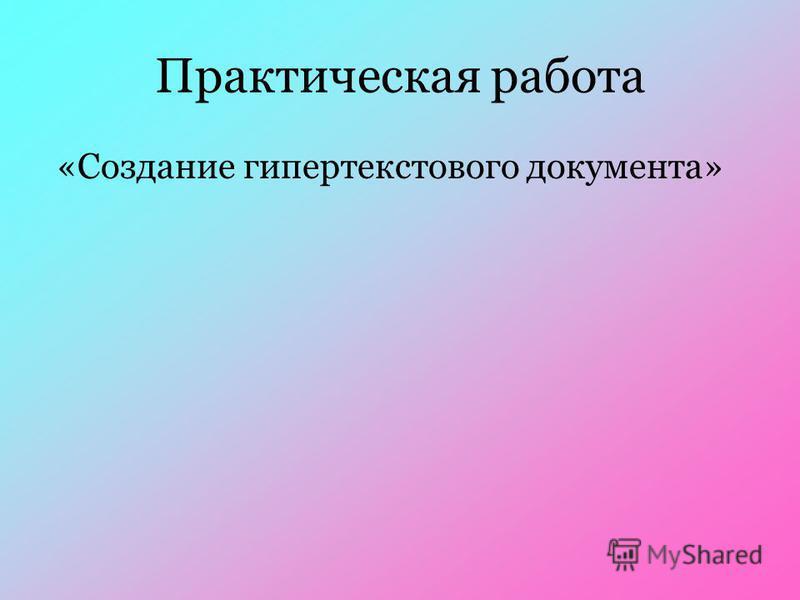 Практическая работа «Создание гипертекстового документа»