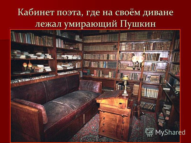 Кабинет поэта, где на своём диване лежал умирающий Пушкин