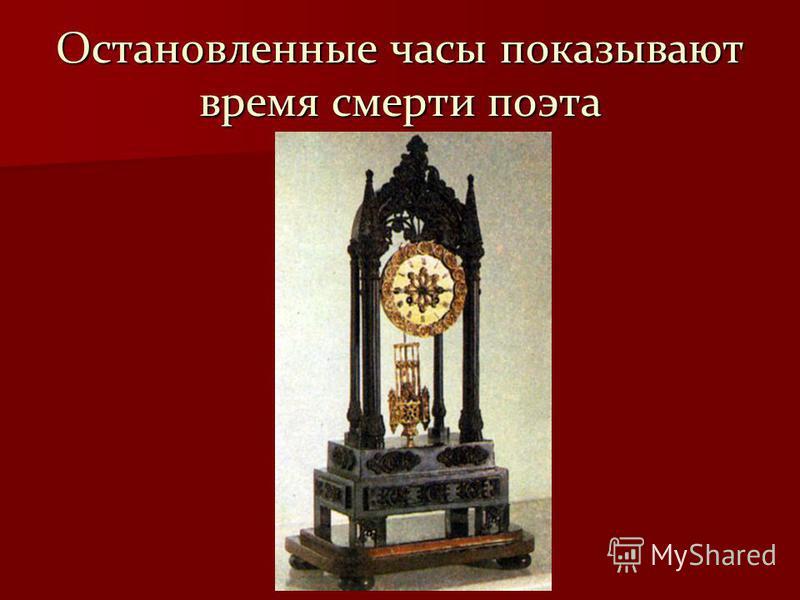 Остановленные часы показывают время смерти поэта
