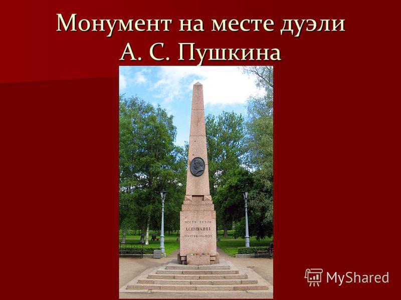 Монумент на месте дуэли А. С. Пушкина