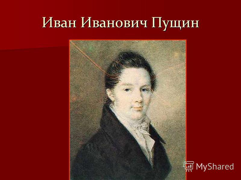 Иван Иванович Пущин