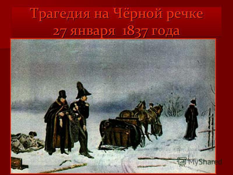 Трагедия на Чёрной речке 27 января 1837 года