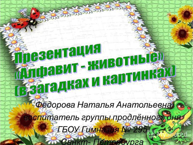 Фёдорова Наталья Анатольевна воспитатель группы продлённого дня ГБОУ Гимназия 295 Санкт- Петербурга