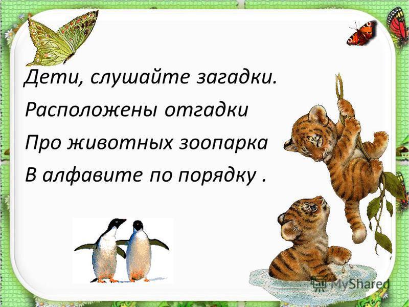 Дети, слушайте загадки. Расположены отгадки Про животных зоопарка В алфавите по порядку.