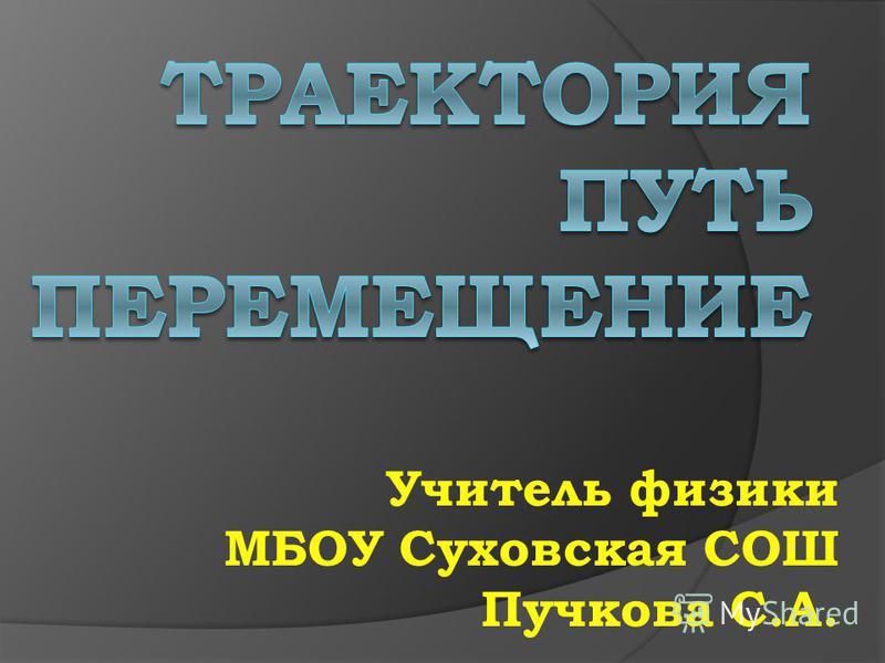 Учитель физики МБОУ Суховская СОШ Пучкова С.А.