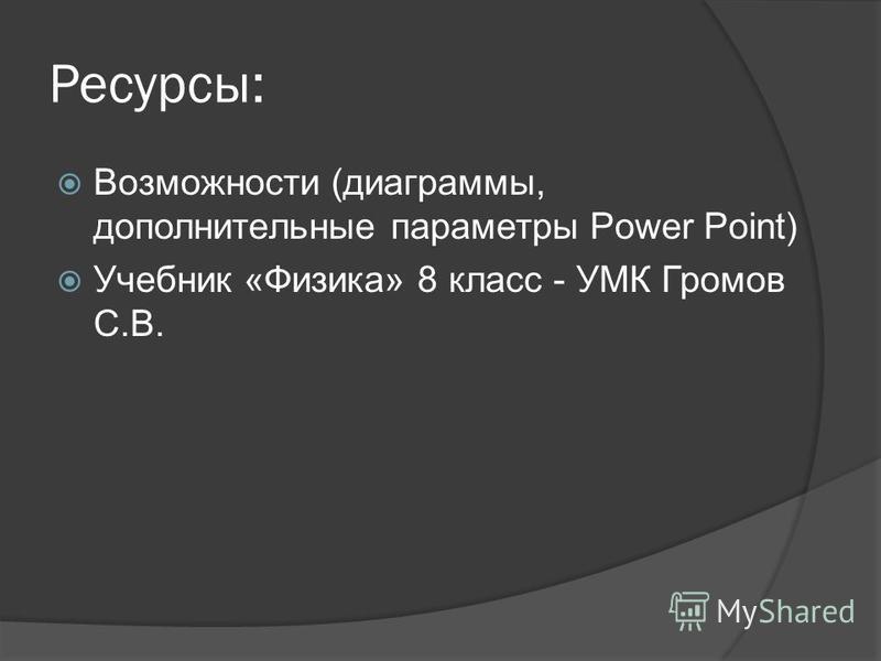 Ресурсы: Возможности (диаграммы, дополнительные параметры Power Point) Учебник «Физика» 8 класс - УМК Громов С.В.
