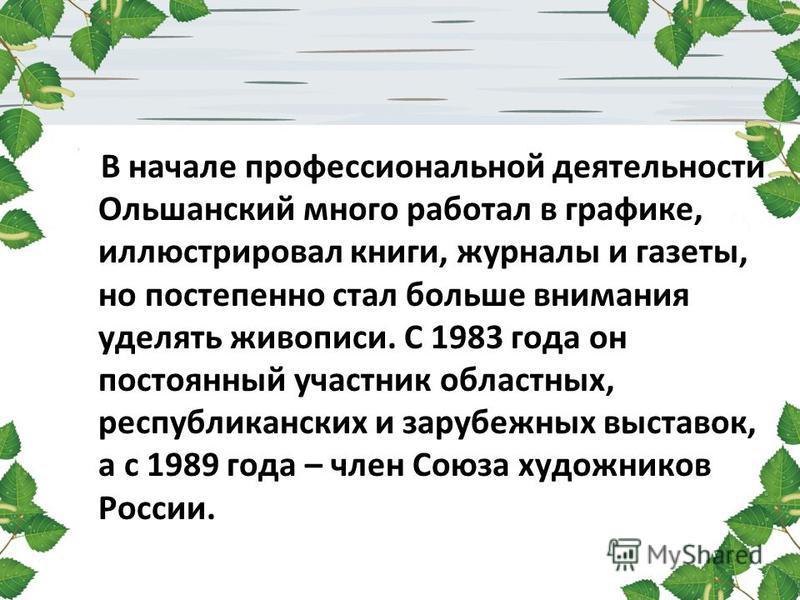 автор: Гизатулина О.И. Учитель русского языка и литературы г.Гулистан,Узбекистан Skype: klassik873
