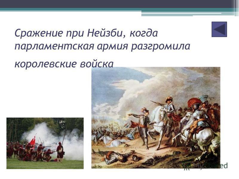 Сражение при Нейзби, когда парламентская армия разгромила королевские войска