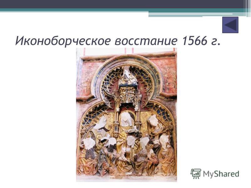 Иконоборческое восстание 1566 г.