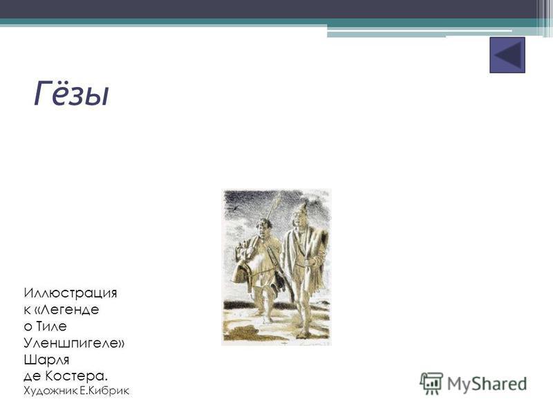 Гёзы Иллюстрация к «Легенде о Тиле Уленшпигеле» Шарля де Костера. Художник Е.Кибрик