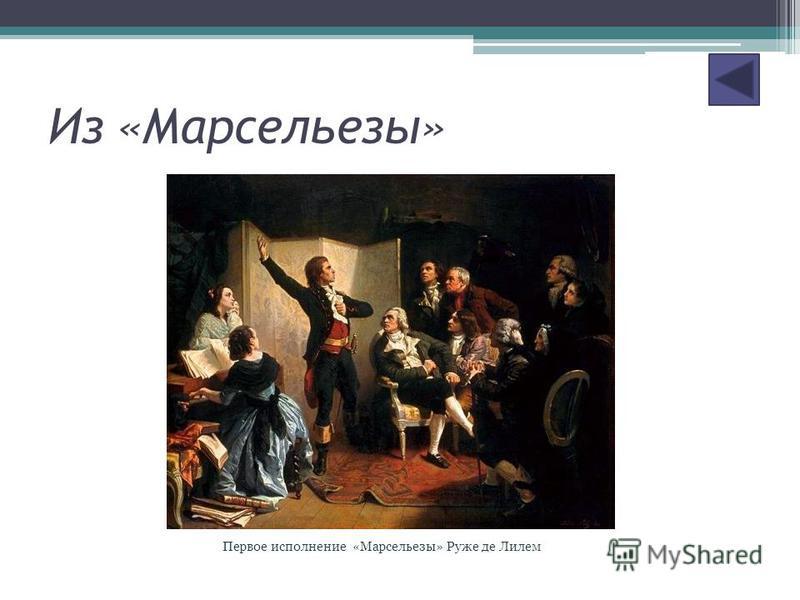 Из «Марсельезы» Первое исполнение «Марсельезы» Руже де Лилем