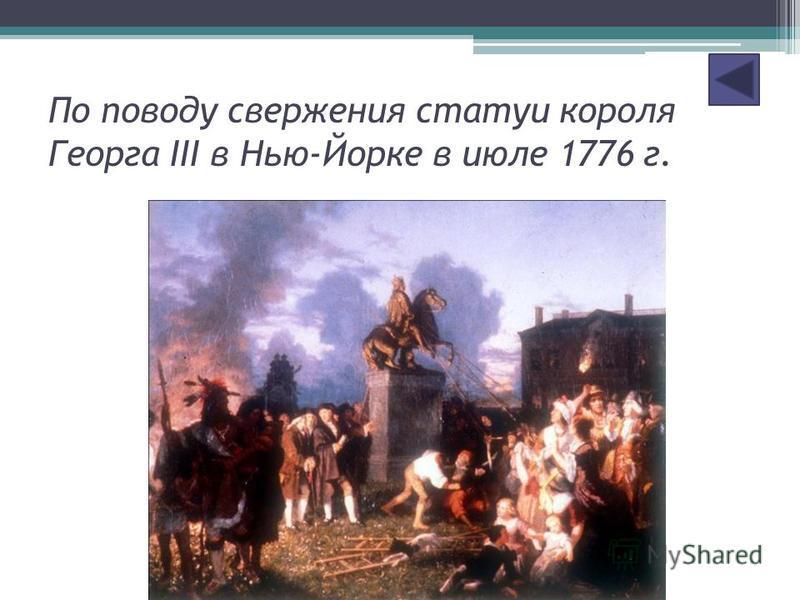 По поводу свержения статуи короля Георга III в Нью-Йорке в июле 1776 г.