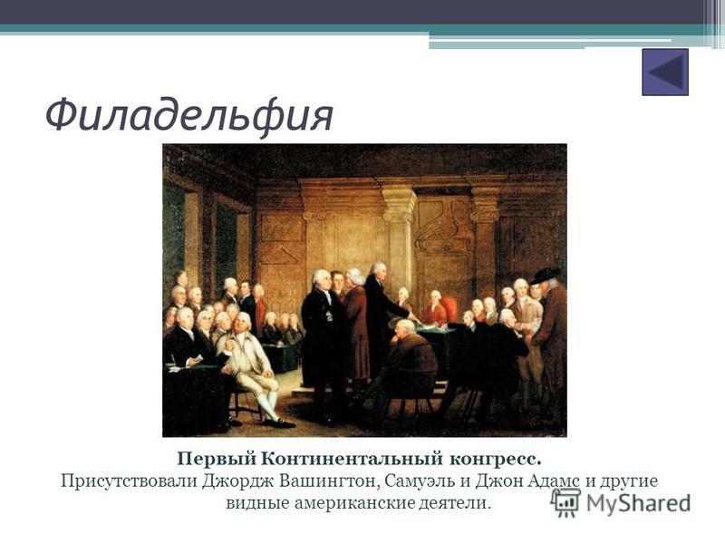 Филадельфия Первый Континентальный конгресс. Присутствовали Джордж Вашингтон, Самуэль и Джон Адамс и другие видные американские деятели.