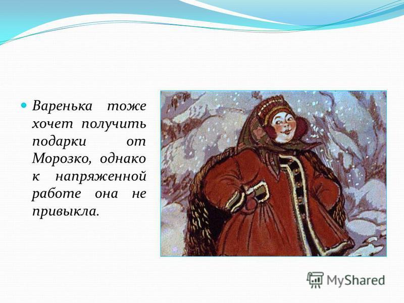 Варенька тоже хочет получить подарки от Морозко, однако к напряженной работе она не привыкла.