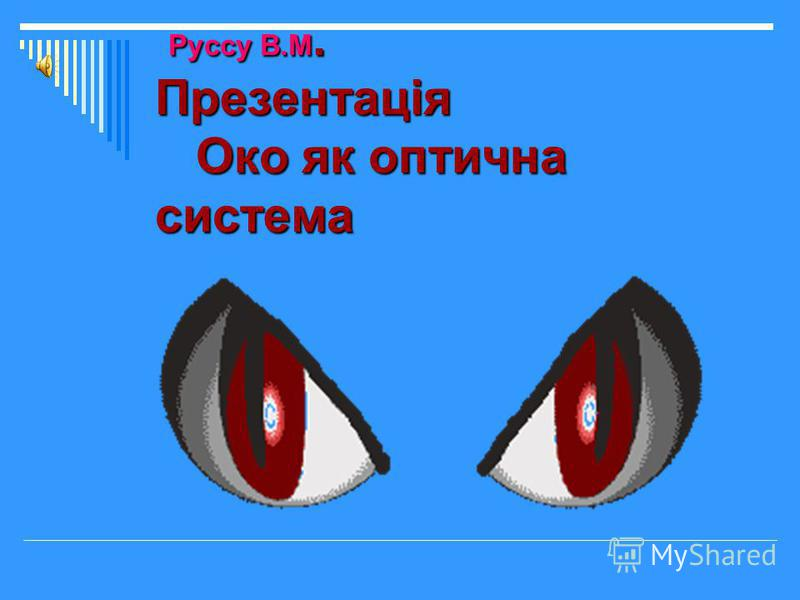 Руссу В.М. Презентація Око як оптична система Руссу В.М. Презентація Око як оптична система