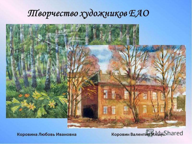 Творчество художников ЕАО Коровин Валентин Ильич Коровина Любовь Ивановна