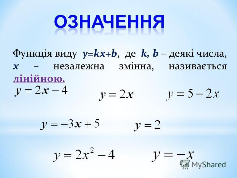 Функція виду y=kx+b, де k, b – деякі числа, х – незалежна змінна, називається лінійною.