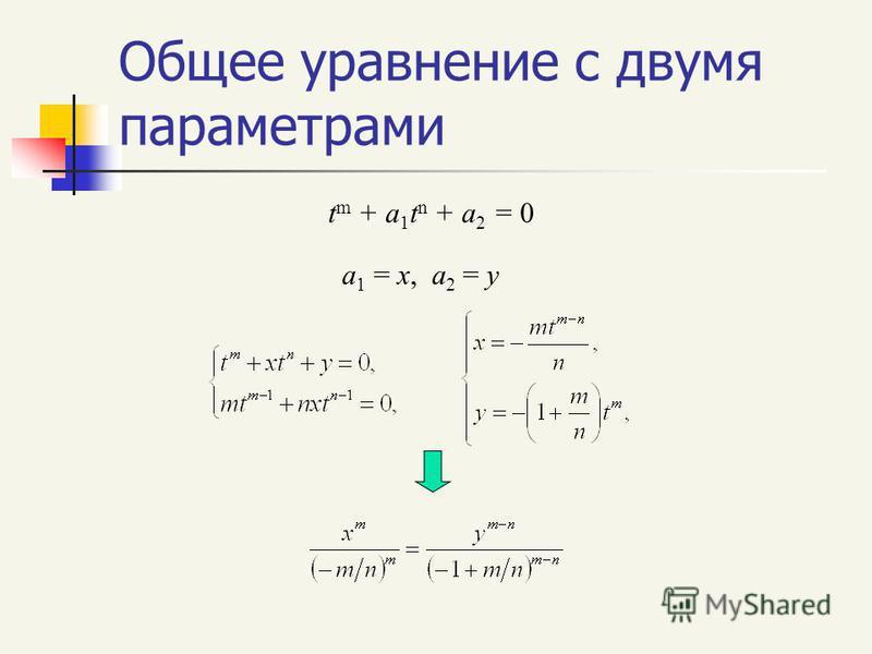 Общее уравнение с двумя параметрами t m + a 1 t n + a 2 = 0 a 1 = x, a 2 = y