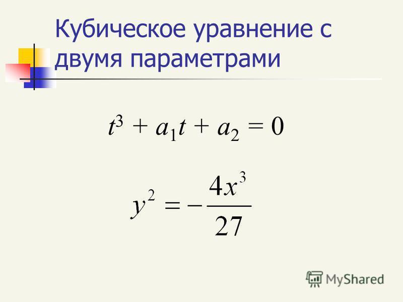 Кубическое уравнение с двумя параметрами t 3 + a 1 t + a 2 = 0