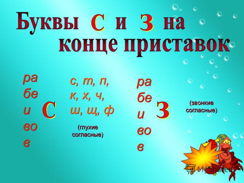 ра бе и во в ра бе и во в (глухие согласные) (звонкие согласные) ра бе и во в ра бе и во в с, т, п, к, х, ч, ш, щ, ф