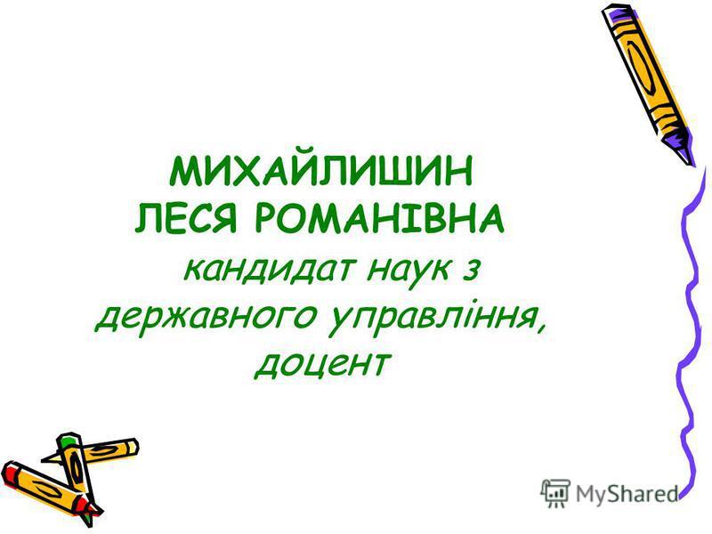 МИХАЙЛИШИН ЛЕСЯ РОМАНІВНА кандидат наук з державного управління, доцент