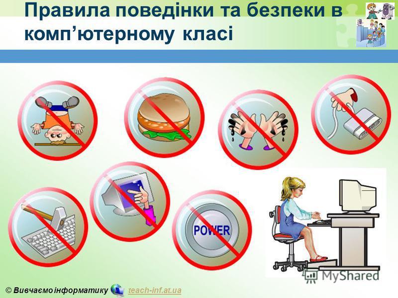 © Вивчаємо інформатику teach-inf.at.uateach-inf.at.ua Правила поведінки та безпеки в компютерному класі