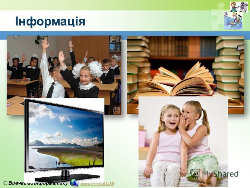 © Вивчаємо інформатику teach-inf.at.uateach-inf.at.ua Інформація