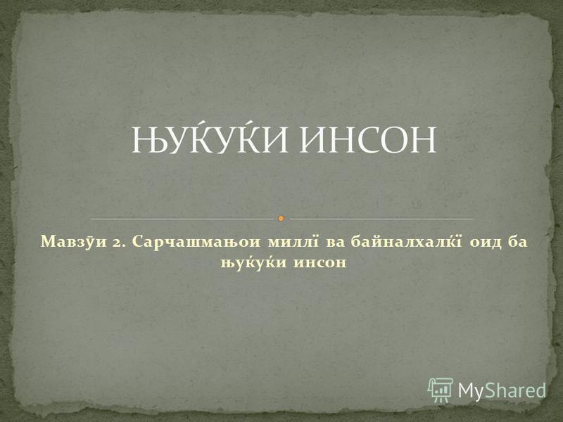 Мавз ӯ и 2. Сарчашмањои миллї ва байналхалќї оид ба њуќуќи инсон